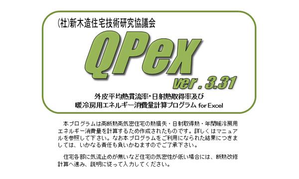 qpex331