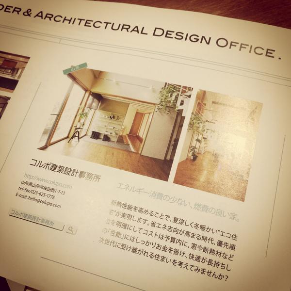 コルポ建築設計事務所 ライヴズ