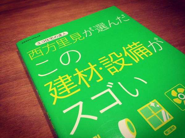 nishikata-book