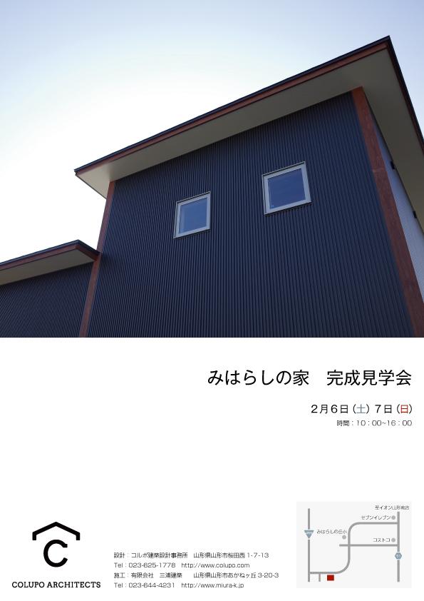 miharashi-kengaku